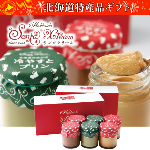 <※お歳暮対象商品>サンタクリーム 冷やすとプリン3種セット