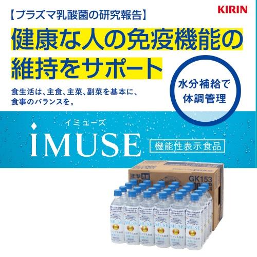 <※お歳暮対象商品>キリン イミューズ 水