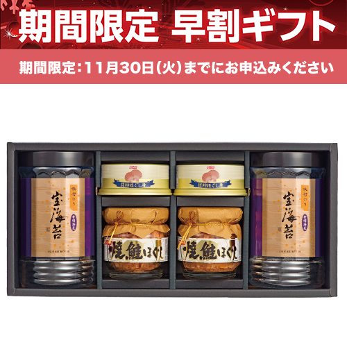 <※お歳暮対象商品>宝海苔 海苔・缶詰 詰合せ
