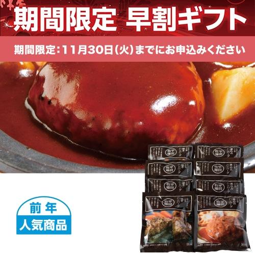 <※お歳暮対象商品>平田牧場 日本の米育ち三元豚調理済みハンバーグギフト