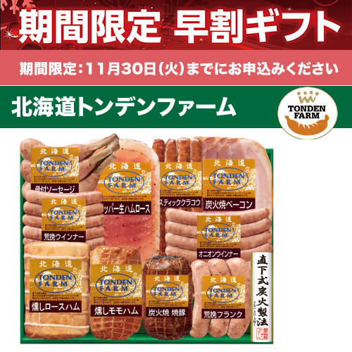 <※お歳暮対象商品>北海道トンデンファームギフトセット