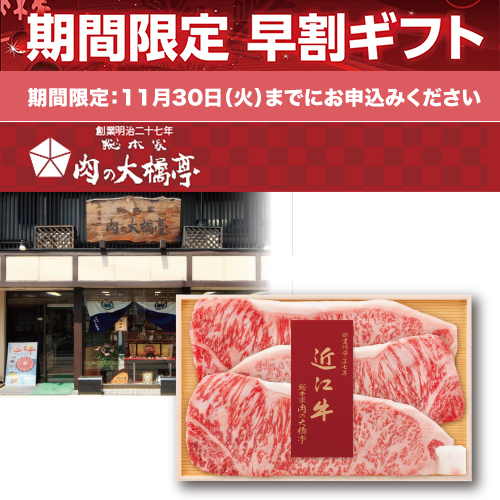 <※お歳暮対象商品>近江牛サーロインステーキ用