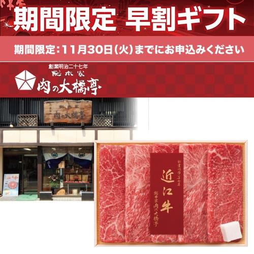 <※お歳暮対象商品>近江牛すき焼き用