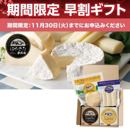 <※お歳暮対象商品>夢民舎 はやきたチーズセット