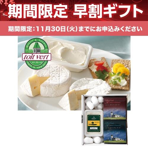 <※お歳暮対象商品>トワ・ヴェール 黒松内チーズセット