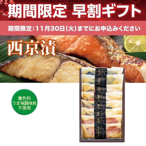 <※お歳暮対象商品>西京漬8切
