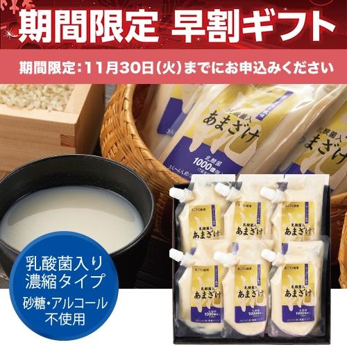 <※お歳暮対象商品>米糀あまざけ(乳酸菌入)