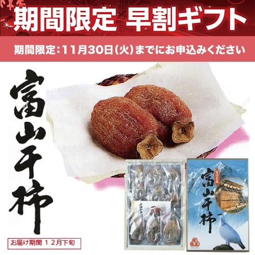 <※お歳暮対象商品>富山県産 干柿