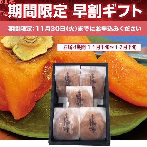 <※お歳暮対象商品>和歌山県産 あんぽ柿