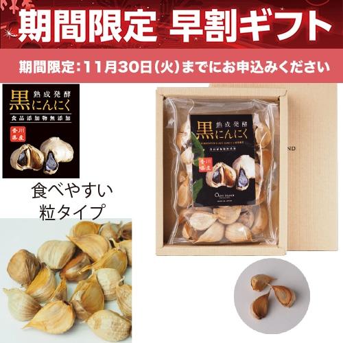 <※お歳暮対象商品>香川県産 熟成黒にんにく粒タイプ(35粒)