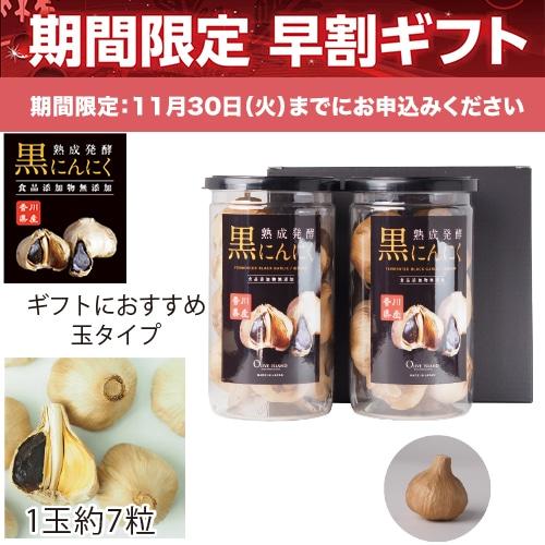 <※お歳暮対象商品>香川県産 熟成黒にんにく玉タイプ(20玉)
