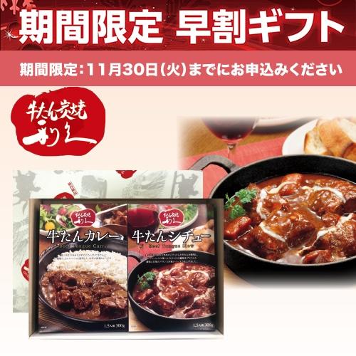 <※お歳暮対象商品>牛たん炭焼「利久」牛たんカレー・シチュー