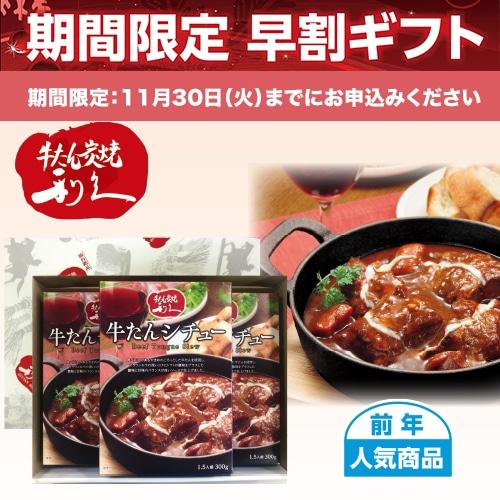 <※お歳暮対象商品>牛たん炭焼「利久」牛たんシチュー