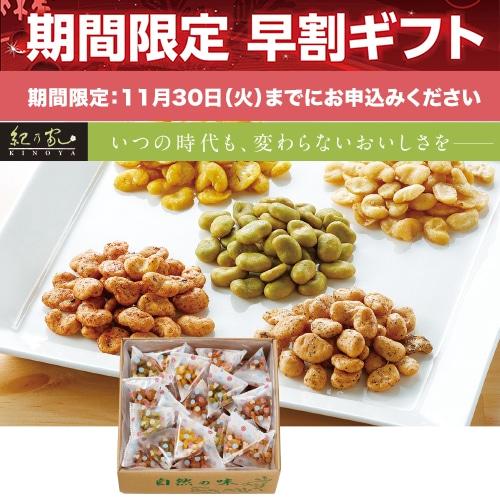 <※お歳暮対象商品>そら豆ミックス(5つの味わい)