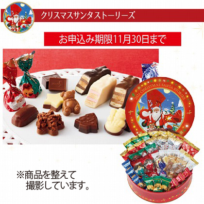 <※お歳暮対象商品>メリーチョコレート スイーツミックス