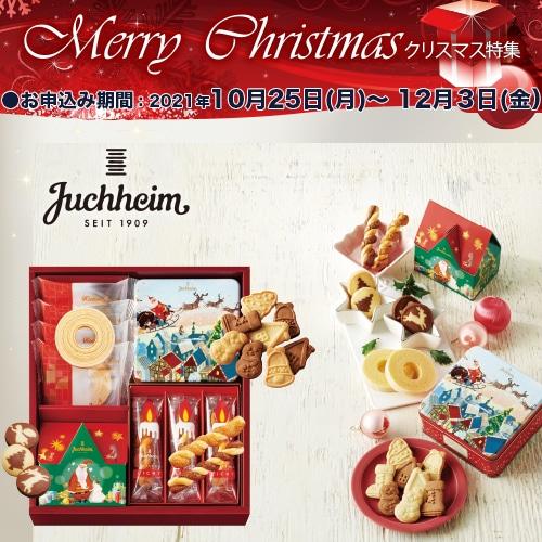 <※お歳暮対象商品>ユーハイム クリスマスギフトセット