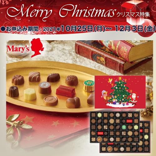 <※お歳暮対象商品>メリーチョコレート クリスマスファンシー チョコレート