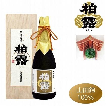 <※お歳暮対象商品>柏露 大吟醸35(木箱入)720ml