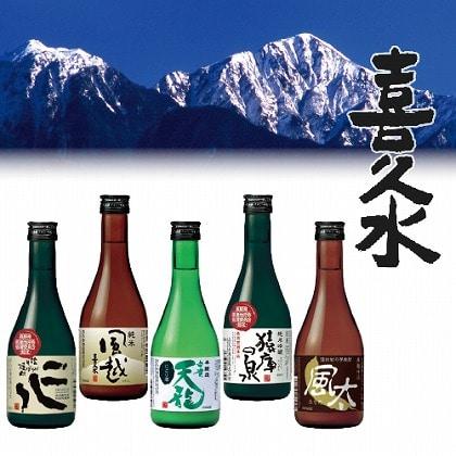 <※お歳暮対象商品>信州の日本酒&焼酎飲み比べ