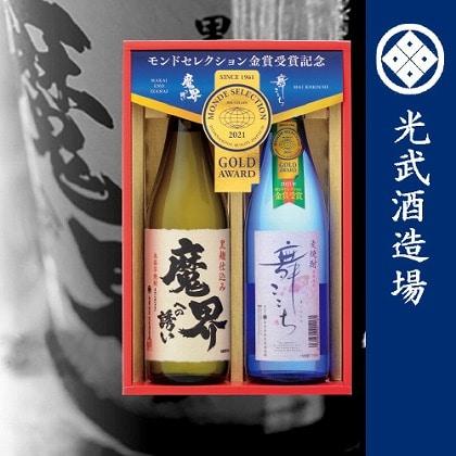 <※お歳暮対象商品>モンドセレクション金賞受賞酒セット