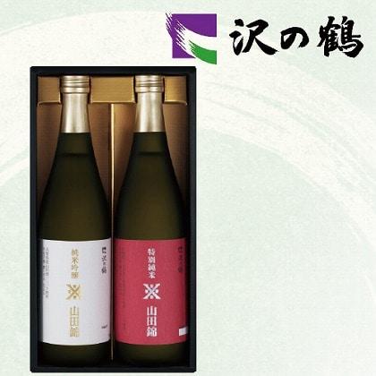 <※お歳暮対象商品>特選 山田錦 純米吟醸・特別純米セット