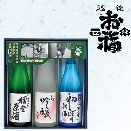 <※お歳暮対象商品>越後お福正宗 冬の蔵酒詰合せ