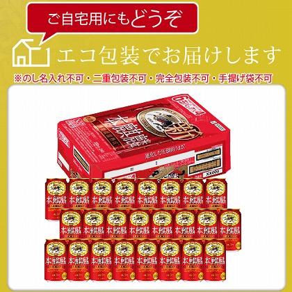 <※お歳暮対象商品>キリン 本麒麟 350ml 24缶入(ケース)
