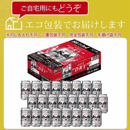<※お歳暮対象商品>アサヒ スーパードライ 350ml 24缶入(ケース)