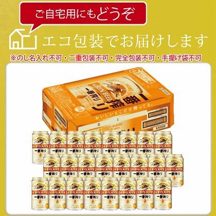 <※お歳暮対象商品>キリン 一番搾り 350ml 24缶入(ケース)