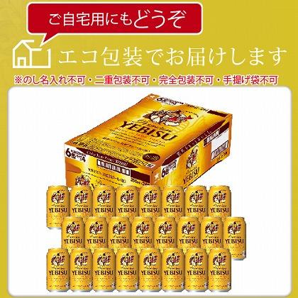 <※お歳暮対象商品>サッポロ ヱビス 350ml 24缶入(ケース)