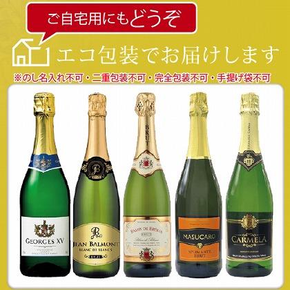 <※お歳暮対象商品>スパークリングワイン(白)5本セット