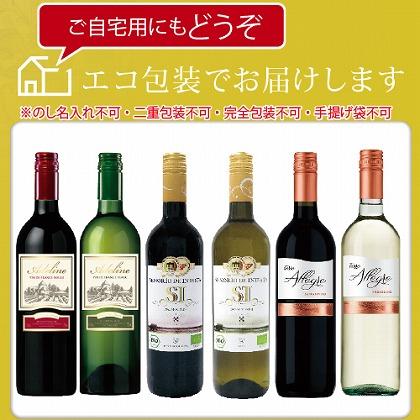 <※お歳暮対象商品>カジュアルワイン赤白6本セット