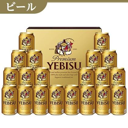 <※お歳暮対象商品>サッポロ ヱビスビール缶セットC