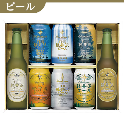 <※お歳暮対象商品>軽井沢ブルワリーTHE軽井沢ビールセットA