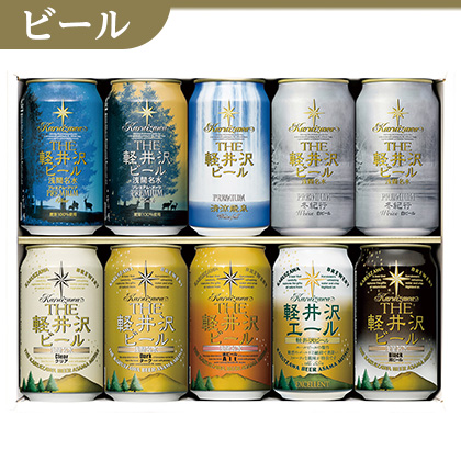 <※お歳暮対象商品>軽井沢ブルワリーTHE軽井沢ビールセットB
