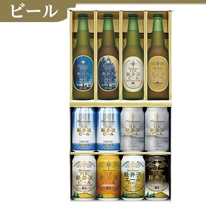<※お歳暮対象商品>軽井沢ブルワリーTHE軽井沢ビールセットC