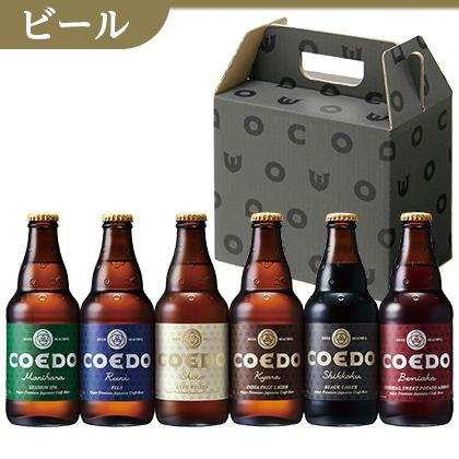 <※お歳暮対象商品>コエドブルワリーCOEDOプレミアムビールセットA