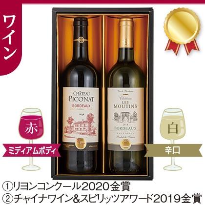 <※お歳暮対象商品>フランス金賞受賞ボルドー紅白ワインセット