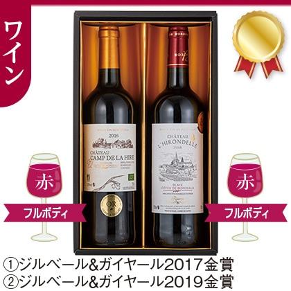 <※お歳暮対象商品>フランス金賞受賞ボルドー赤ワイン2本セット