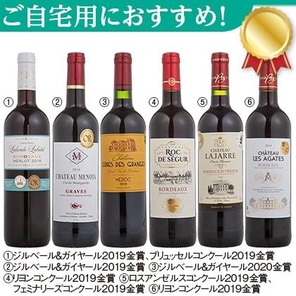<※お歳暮対象商品>金賞受賞ボルドー赤ワイン6本セット