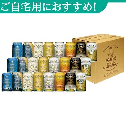<※お歳暮対象商品>軽井沢ブルワリーTHE軽井沢ビールセットD