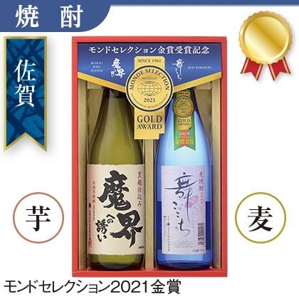 <※お歳暮対象商品>光武酒造場 モンドセレクション金賞受賞酒セット