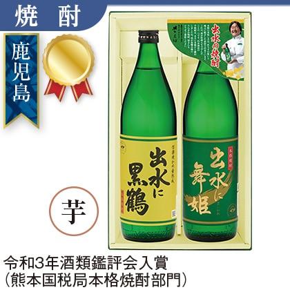 <※お歳暮対象商品>出水酒造 酒類鑑評会W受賞セット