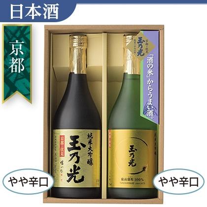 <※お歳暮対象商品>玉乃光酒造 玉乃光 純米大吟醸セット