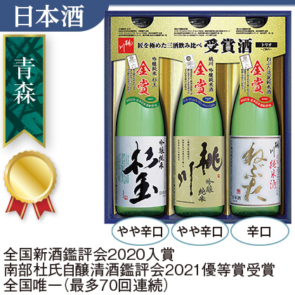 <※お歳暮対象商品>桃川 桃川 受賞酒トリオセット
