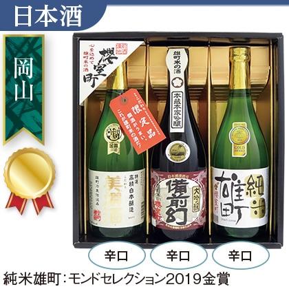<※お歳暮対象商品>室町酒造 櫻室町 雄町米の酒飲みくらべセット