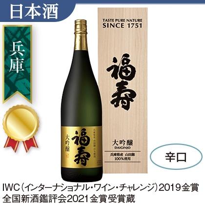 <※お歳暮対象商品>神戸酒心館 福寿 大吟醸