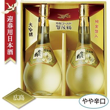 <※お歳暮対象商品>賀茂鶴酒造 大吟醸 特製ゴールド賀茂鶴