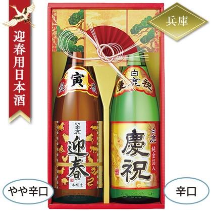 <※お歳暮対象商品>辰馬本家酒造 白鹿 「干支・慶祝」セット
