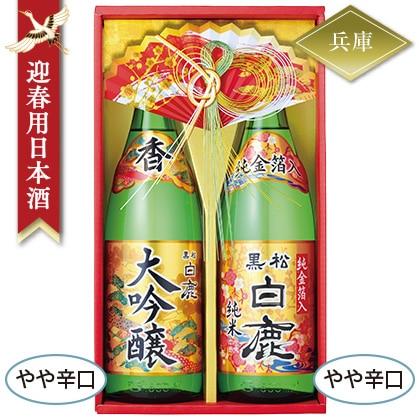 <※お歳暮対象商品>辰馬本家酒造 黒松白鹿「大吟醸・純米金箔」セット